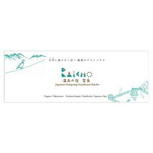 Guesthouse Raicho パンフレット