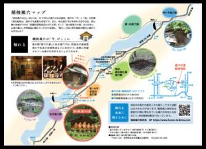 風穴パンフ_map