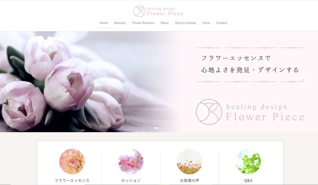 Flower Piece様