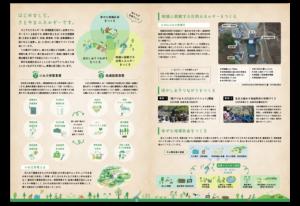 里山エネルギーパンフ